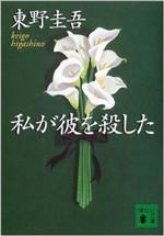 Watashiga