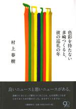 Murakamiharuki